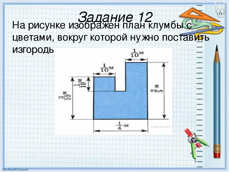 На рисунке изображен план клумбы с цветами вокруг которой нужно поставить