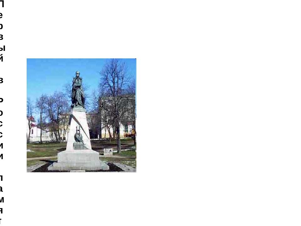 Первый в России памятник М. Ю. Лермонтову расположен в Пятигорске. Открыт 16...