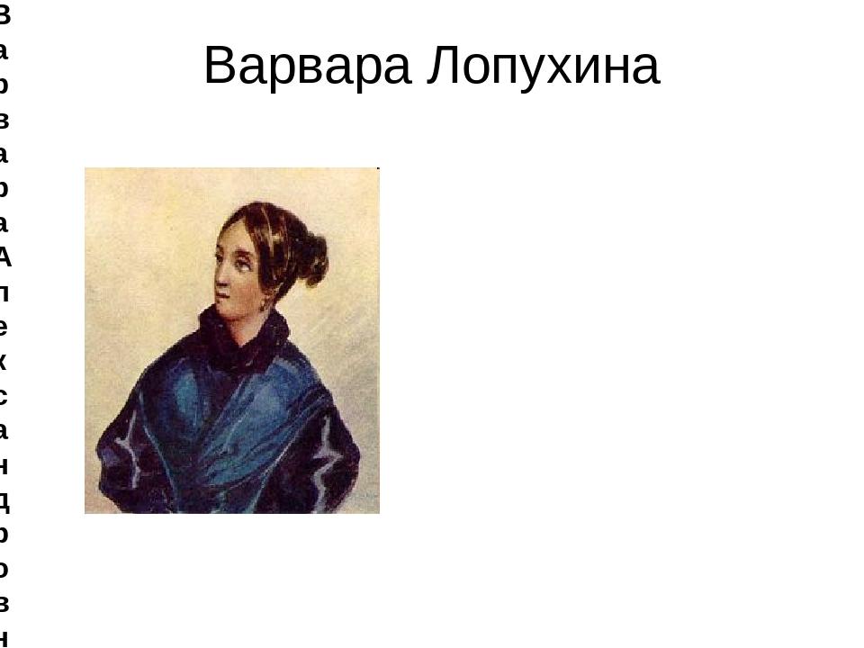 Варвара Лопухина Варвара Александровна Лопухина, Варенька, младшая сестра дру...