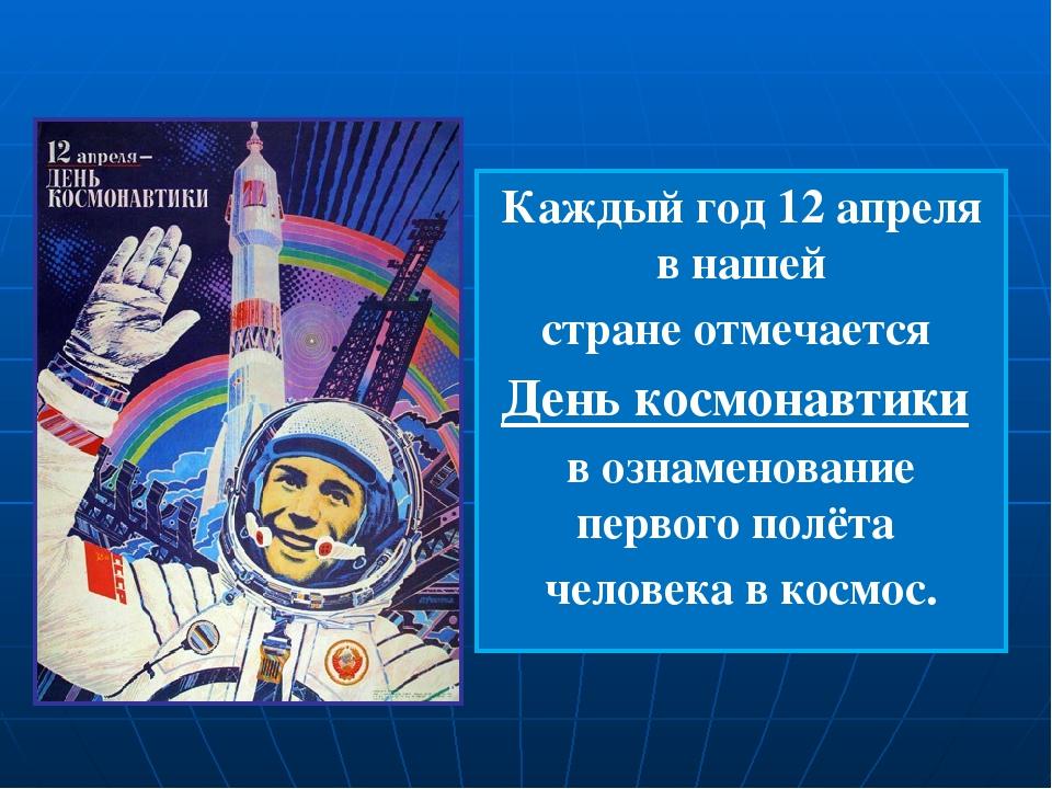 Приготовит рассказ на день космонавтики