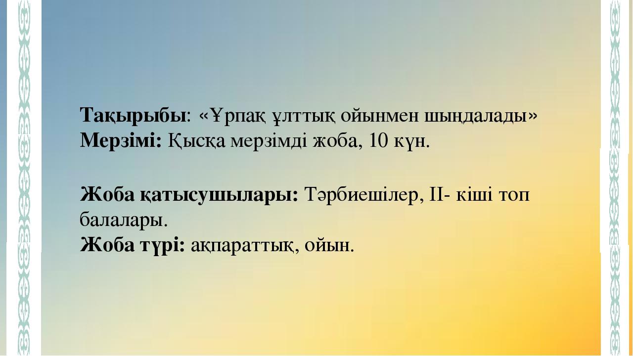 Башуновтың король ойынын дамыту