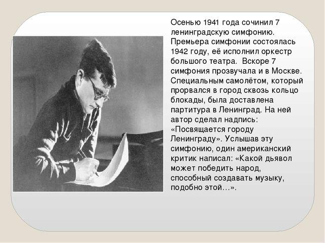 Конспект урока музыки 7 класс образ зла и разрушения в музыке д.д шостаковича