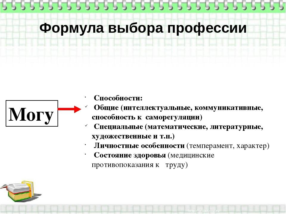 Могу Способности: Общие (интеллектуальные, коммуникативные, способность к сам...