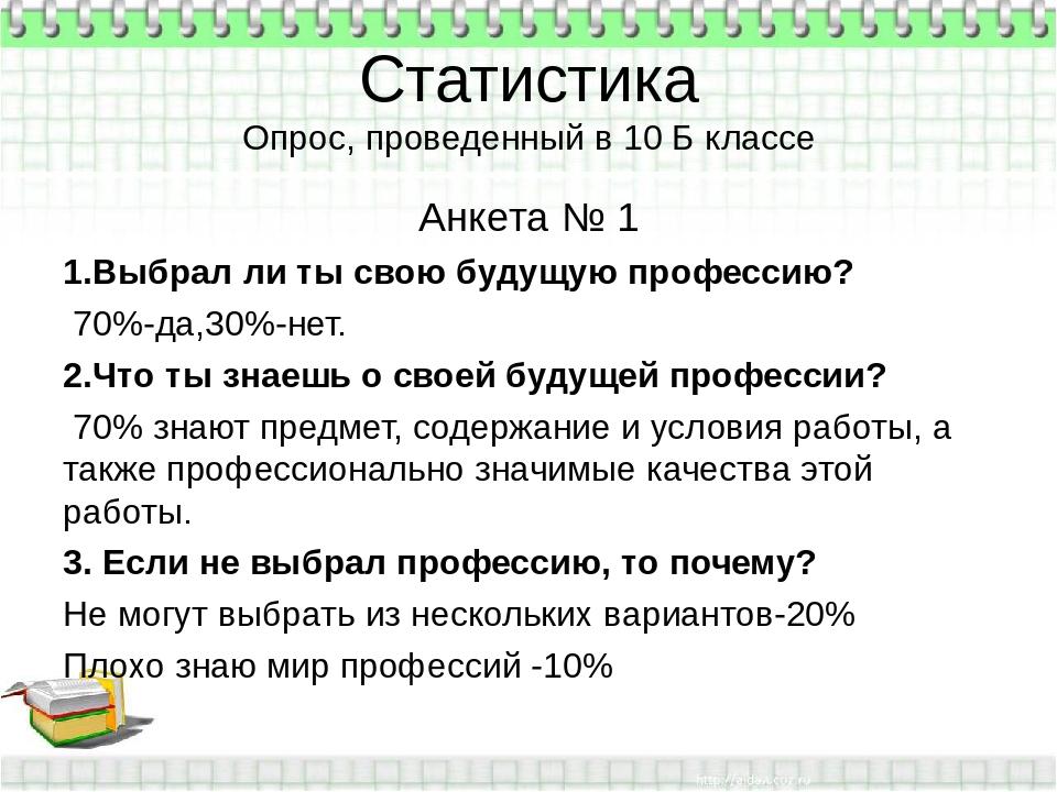 Статистика Опрос, проведенный в 10 Б классе Анкета № 1 1.Выбрал ли ты свою бу...