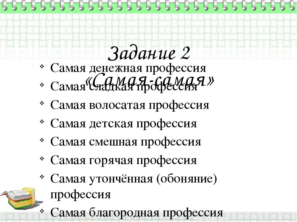 Задание 2 «Самая-самая» Самая денежная профессия Самая сладкая профессия Сам...