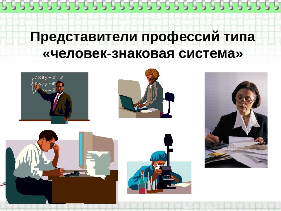 Представители профессий типа «человек-знаковая система»