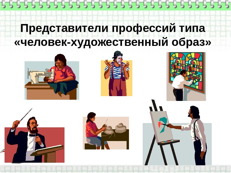 Представители профессий типа «человек-художественный образ»