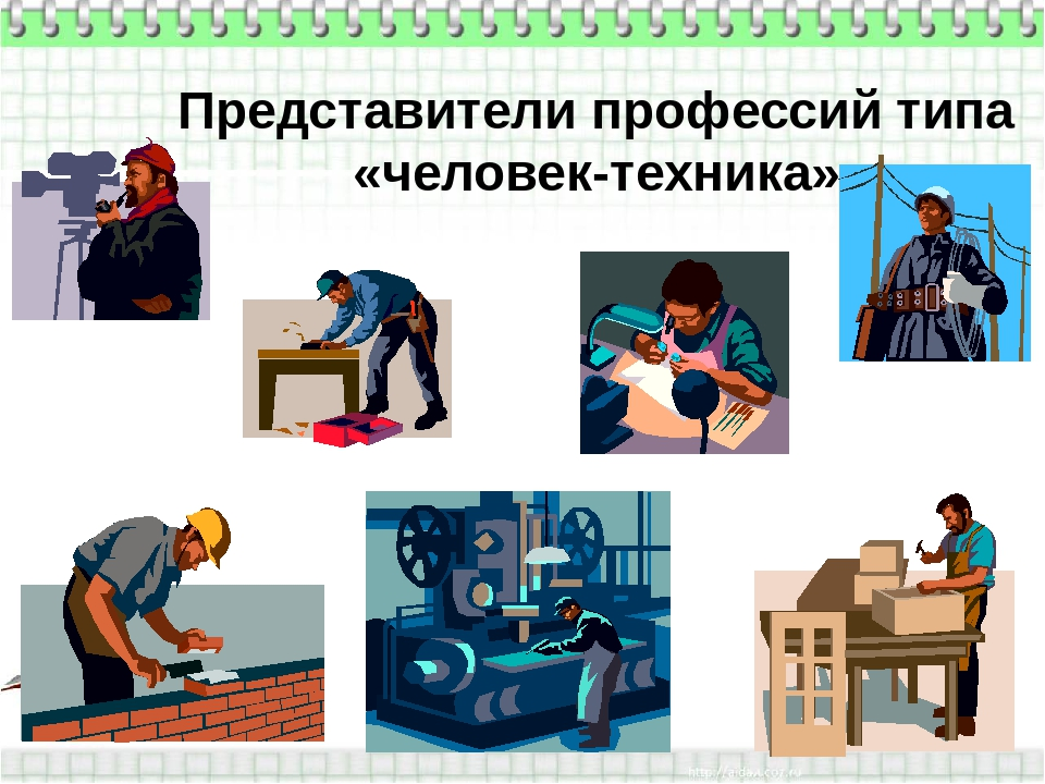 Представители профессий типа «человек-техника»