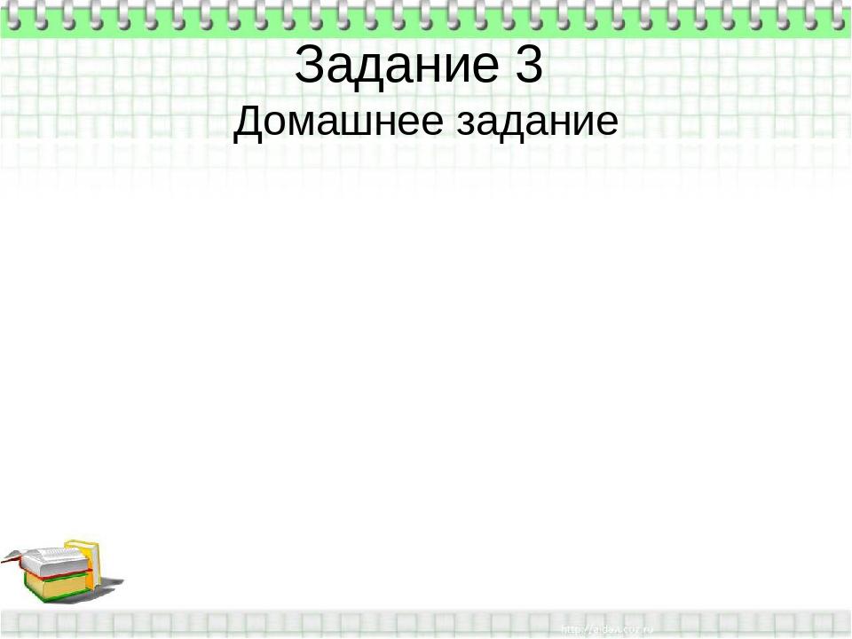 Задание 3 Домашнее задание