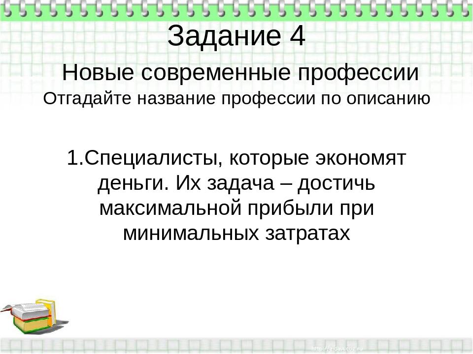 Задание 4 Новые современные профессии Отгадайте название профессии по описани...