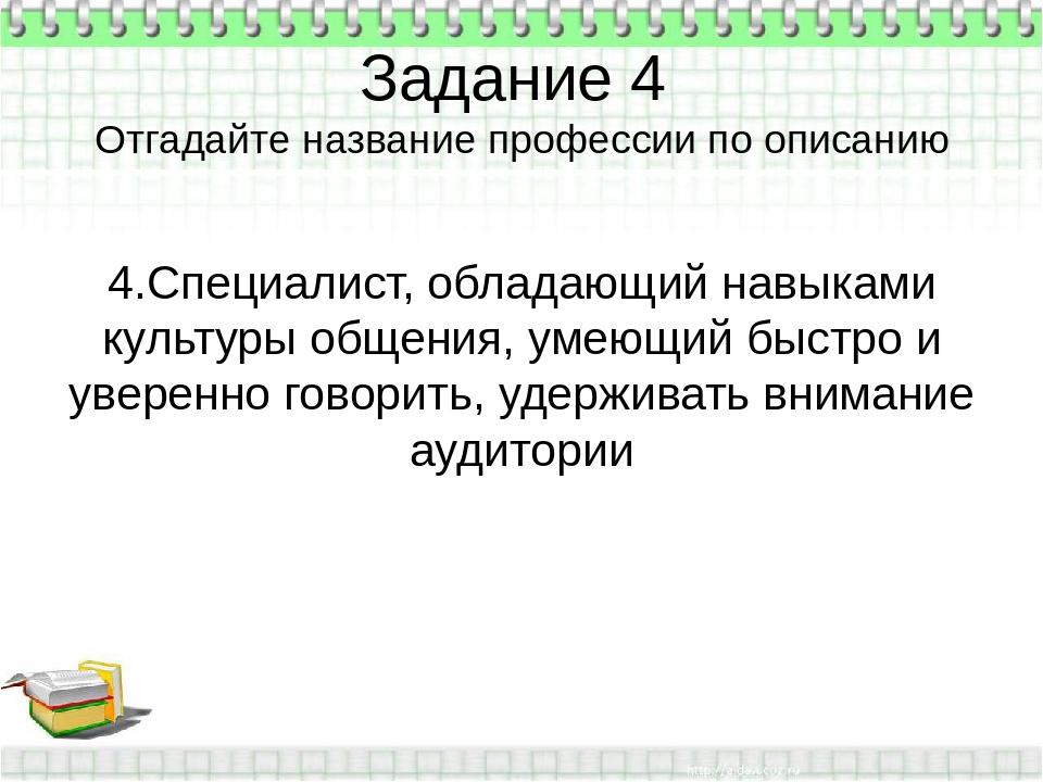 Задание 4 Отгадайте название профессии по описанию 4.Специалист, обладающий н...