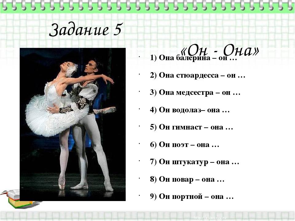 «Он - Она» 1) Она балерина – он … 2) Она стюардесса – он … 3) Она медсестра...