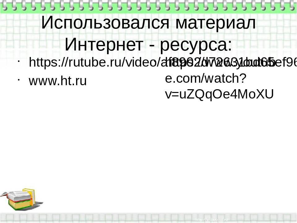 Использовался материал Интернет - ресурса: https://rutube.ru/video/af8902d726...