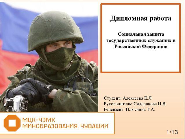 Презентация по праву социального обеспечения Социальная защита  Дипломная работа Социальная защита государственных служащих в Российской Фед