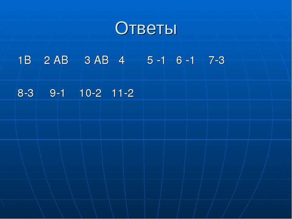 Ответы 1В 2 АВ 3 АВ 4 5 -1 6 -1 7-3 8-3 9-1 10-2 11-2