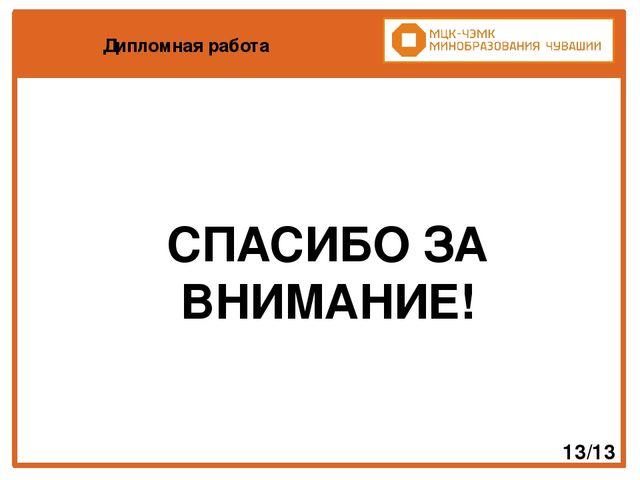 Презентация по праву социального обеспечения Государственные  Дипломная работа СПАСИБО ЗА ВНИМАНИЕ 13 13