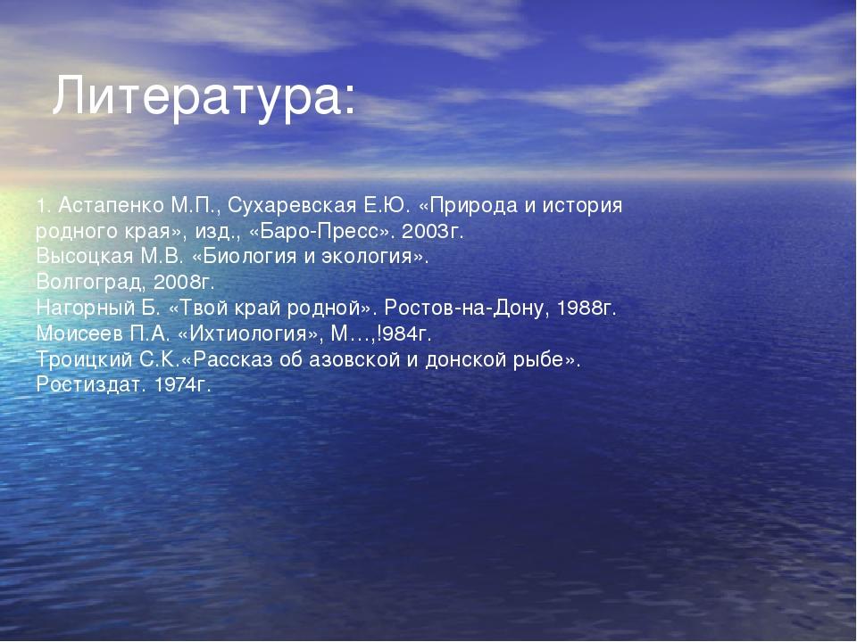 Литература: 1. Астапенко М.П., Сухаревская Е.Ю. «Природа и история родного кр...