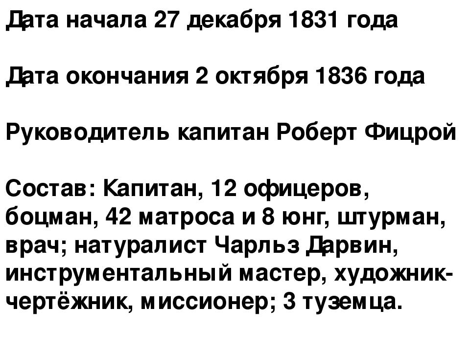 Дата начала 27 декабря 1831 года Дата окончания 2 октября 1836 года Руководит...