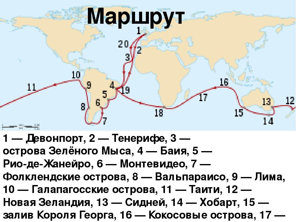 Маршрут 1—Девонпорт, 2— Тенерифе, 3— острова Зелёного Мыса, 4—Баия, 5—...