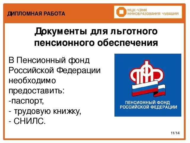 Презентация по праву социального обеспечения Льготные основания  ДИПЛОМНАЯ РАБОТА 11 14 В Пенсионный фонд Российской Федерации необходимо пре