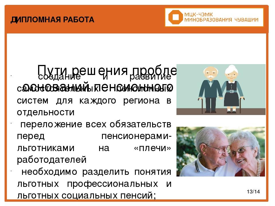 Презентация по праву социального обеспечения Льготные основания  слайда 12 ДИПЛОМНАЯ РАБОТА Пути решения проблем льготных оснований пенсионного обеспеч