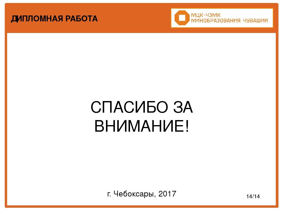 Презентация по праву социального обеспечения Льготные основания  слайда 14 ДИПЛОМНАЯ РАБОТА СПАСИБО ЗА ВНИМАНИЕ 14 14 г Чебоксары 2017