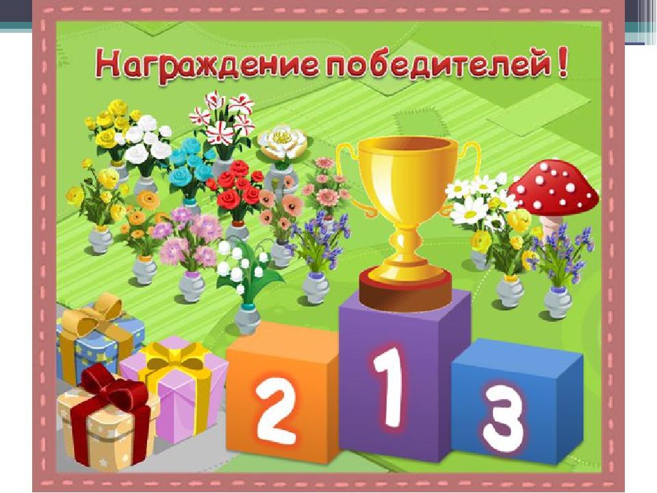 Награждение победителей конкурса