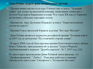 Дина Рубина лауреат ряда литературных премий: · Премия министерства культуры