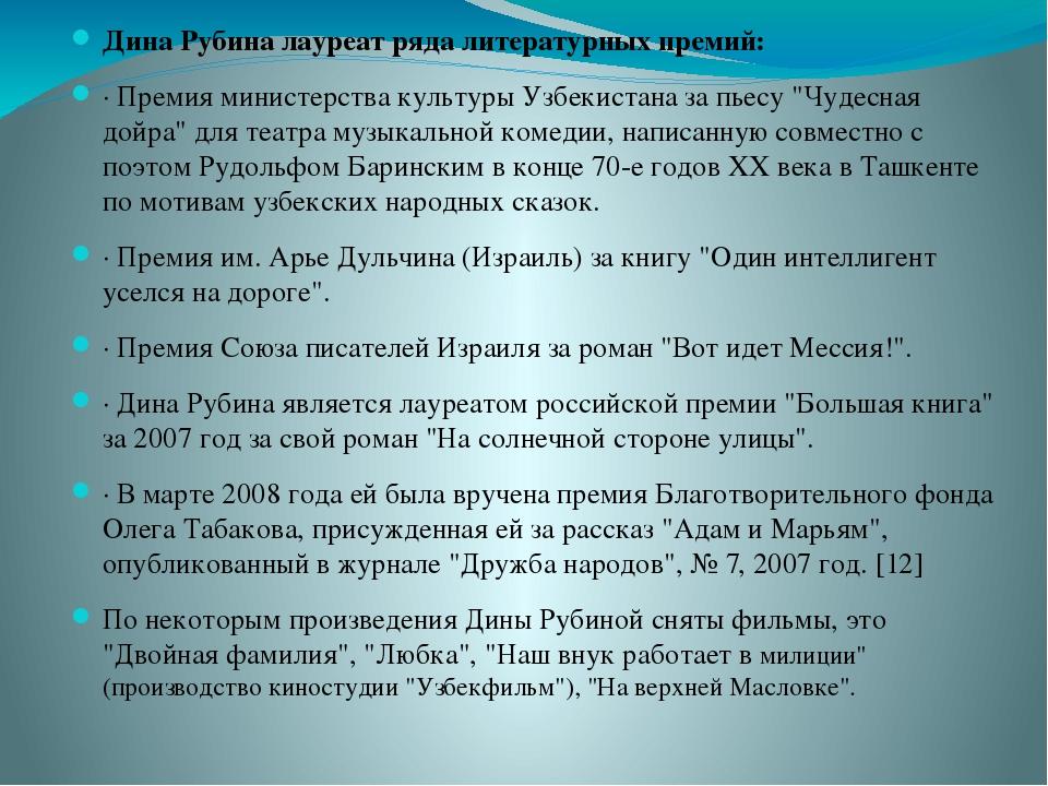 Дина Рубина лауреат ряда литературных премий: · Премия министерства культуры...