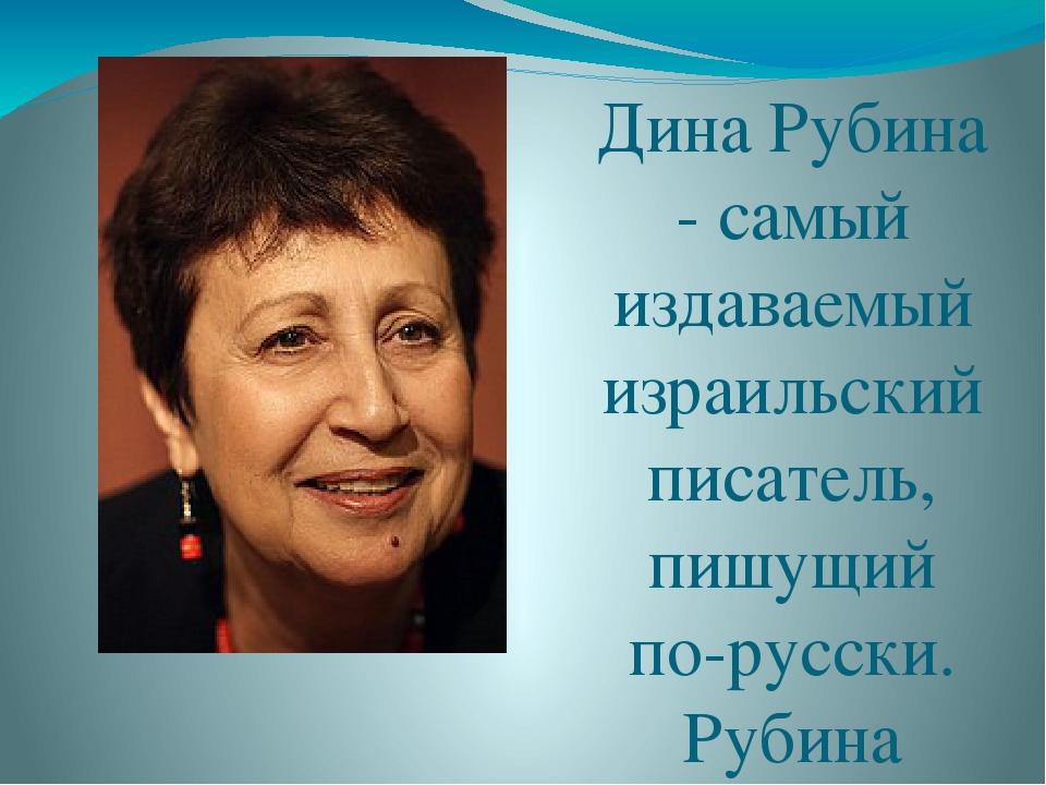 Дина Рубина - самый издаваемый израильский писатель, пишущий по-русски. Рубин...