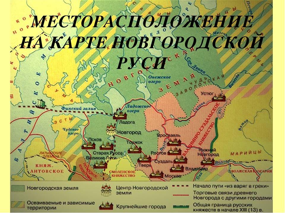 только вакансии новгородская земля в 12-13 веках только для того