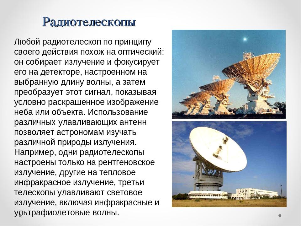 Реферат по астрономии радиотелескопы 5462