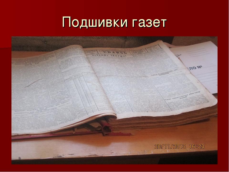 Подшивка газет своими руками 71
