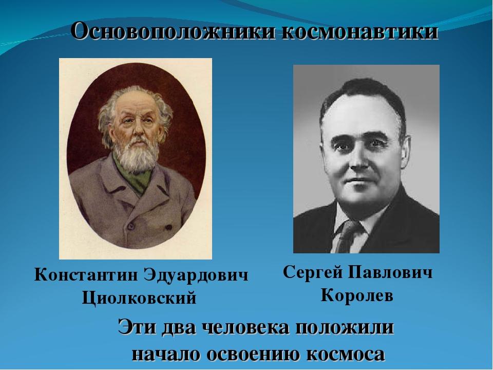 Циолковский и королев знакомство