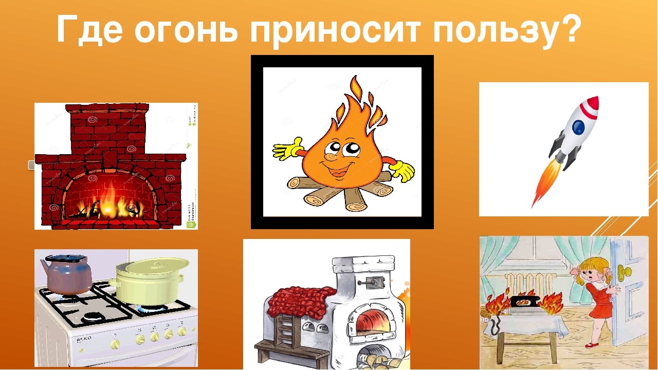 Картинки полезный огонь для детей