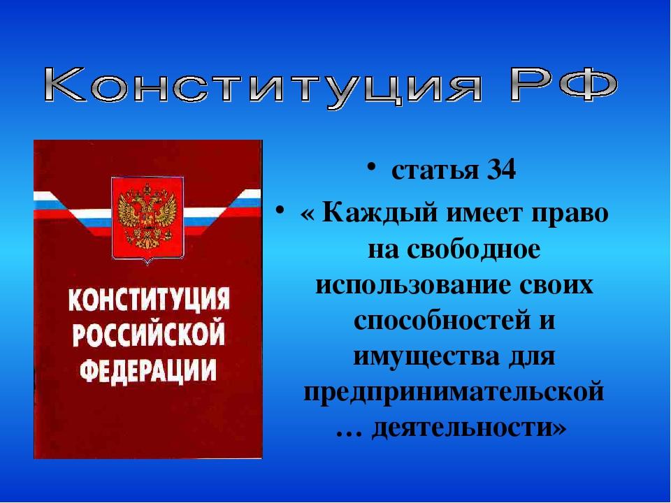 Статья 34 конституции украины