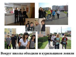Вокруг школы обходили и курильщиков ловили