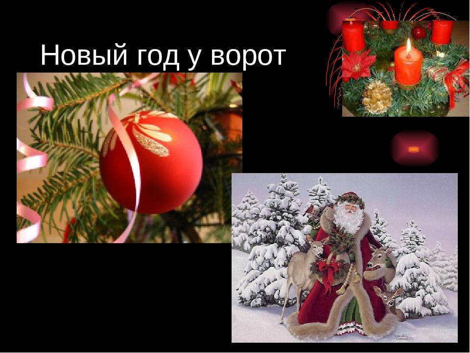 греция картинки к песне новый год у ворот том