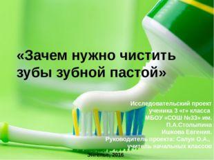 Исследовательский проект ученика 3 «г» класса МБОУ «СОШ №33» им. П.А.Столыпин