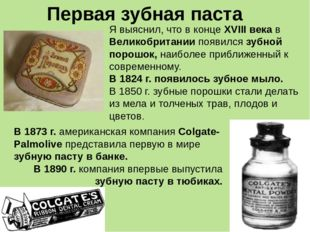 Первая зубная паста Я выяснил, что в конце XVIII века в Великобритании появил