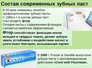 Состав современных зубных паст В 20 веке появились лечебно-профилактические з