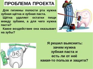 Для гигиены полости рта нужна зубная щётка и зубная паста. Щётка удаляет ост
