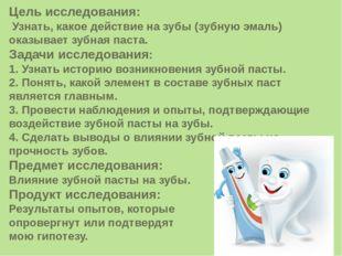 Цель исследования: Узнать, какое действие на зубы (зубную эмаль) оказывает зу