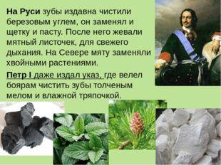 На Руси зубы издавна чистили березовым углем, он заменял и щетку и пасту. Пос