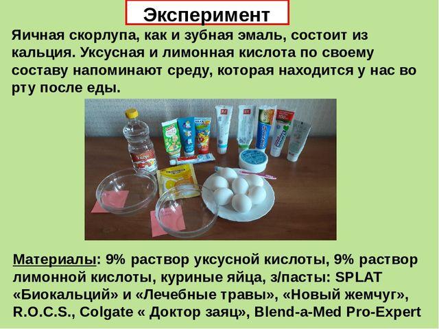 Яичная скорлупа, как и зубная эмаль, состоит из кальция. Уксусная и лимонная...
