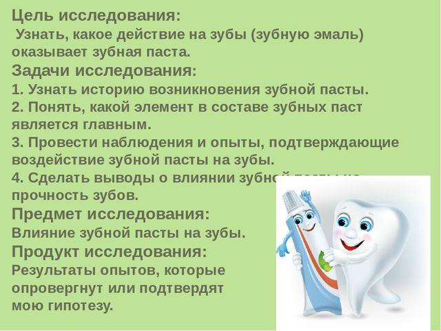 Цель исследования: Узнать, какое действие на зубы (зубную эмаль) оказывает зу...