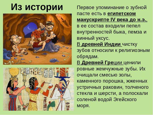 Из истории Первое упоминание о зубной пасте есть в египетском манускрипте IV...