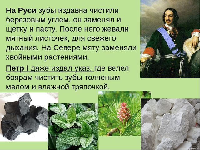 На Руси зубы издавна чистили березовым углем, он заменял и щетку и пасту. Пос...