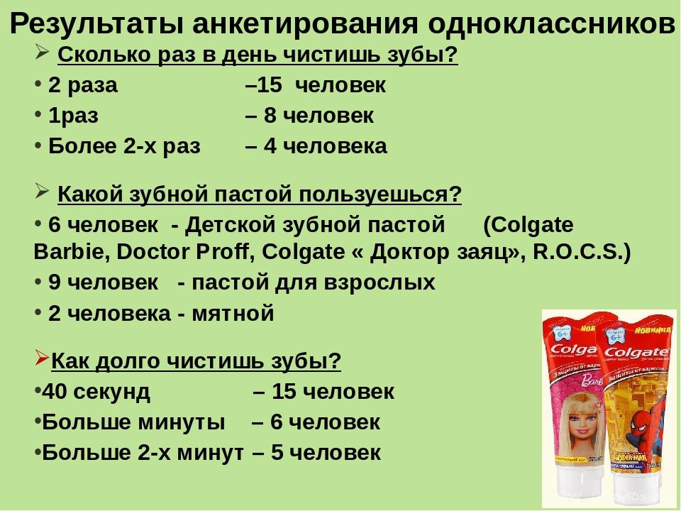 Сколько раз в день чистишь зубы? 2 раза –15 человек 1раз – 8 человек Более 2...