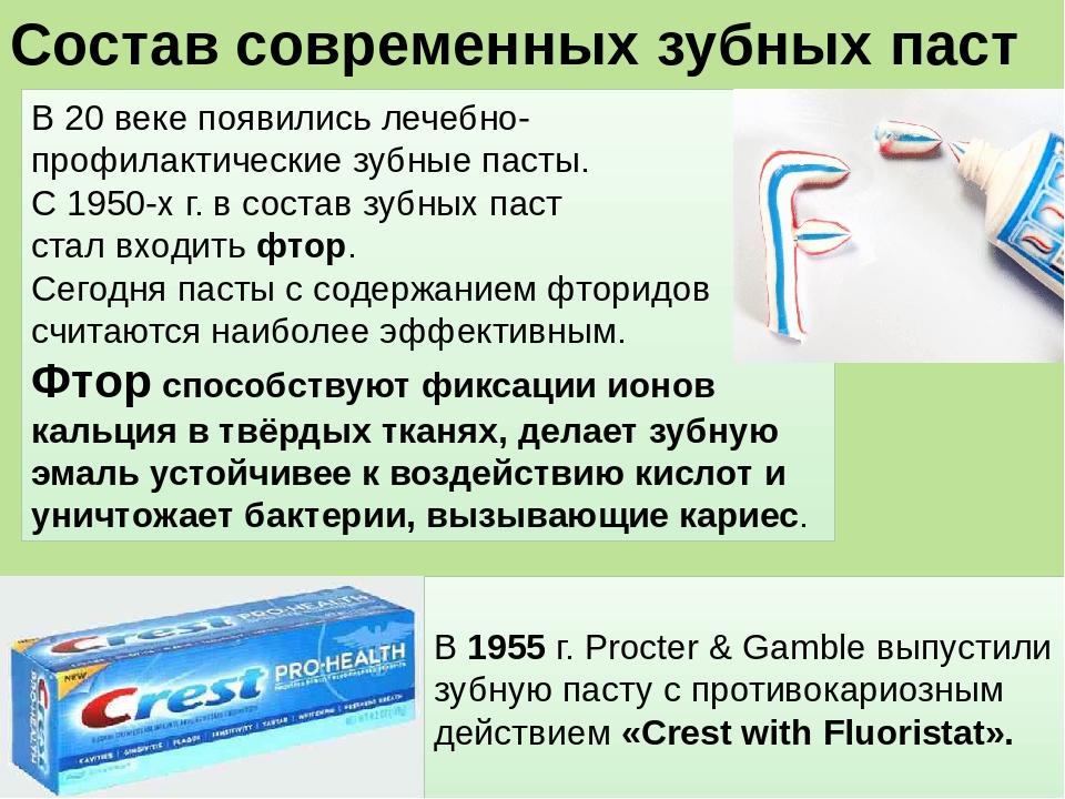 Состав современных зубных паст В 20 веке появились лечебно-профилактические з...